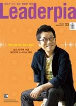 도서 이미지 - 리더피아(Leaderpia) 2017년 3월호