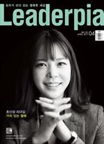 도서 이미지 - 리더피아(Leaderpia) 2017년 4월호