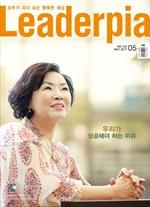 도서 이미지 - 리더피아(Leaderpia) 2017년 5월호