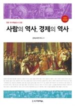 도서 이미지 - 사람의 역사, 경제의 역사 (전면개정판)