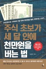 도서 이미지 - 주식 초보가 세달 안에 천만원 버는 법-투자만큼 중요한 수익 관리