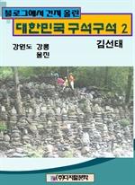 도서 이미지 - 블로그에서 건져 올린 대한민국 구석구석 2