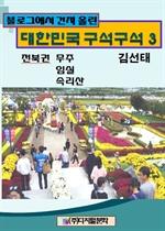 도서 이미지 - 블로그에서 건져 올린 대한민국 구석구석 3