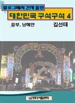 도서 이미지 - 블로그에서 건져 올린 대한민국 구석구석 4