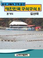 도서 이미지 - 블로그에서 건져 올린 대한민국 구석구석 5