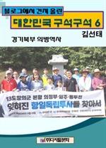 도서 이미지 - 블로그에서 건져 올린 대한민국 구석구석 6