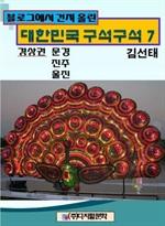 도서 이미지 - 블로그에서 건져 올린 대한민국 구석구석 7