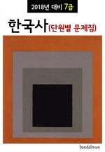 도서 이미지 - 2018년 대비 7급 한국사 (단원별 문제집)