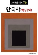 도서 이미지 - 2018년 대비 7급 한국사 (핵심정리)