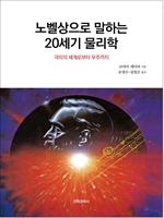 도서 이미지 - 노벨상으로 말하는 20세기 물리학