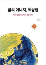 도서 이미지 - 꿈의 에너지, 핵융합