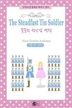 도서 이미지 - 안데르센동화로 배우는 영어-꿋꿋한 장난감 병정(The Steadfast Tin Soldier)