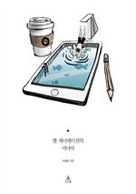 도서 이미지 - 앱 제너레이션의 미디어