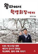 도서 이미지 - 왕따에서 학생회장까지