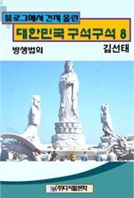 도서 이미지 - 블로그에서 건져 올린 대한민국 구석구석 8