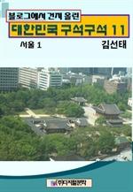 도서 이미지 - 블로그에서 건져 올린 대한민국 구석구석 11