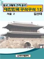 도서 이미지 - 블로그에서 건져 올린 대한민국 구석구석 12