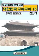 도서 이미지 - 블로그에서 건져 올린 대한민국 구석구석 13