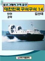 도서 이미지 - 블로그에서 건져 올린 대한민국 구석구석 14