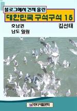 도서 이미지 - 블로그에서 건져 올린 대한민국 구석구석 15