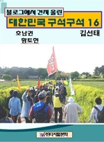 도서 이미지 - 블로그에서 건져 올린 대한민국 구석구석 16