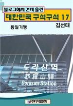 도서 이미지 - 블로그에서 건져 올린 대한민국 구석구석 17