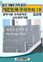 도서 이미지 - 블로그에서 건져 올린 대한민국 구석구석 19