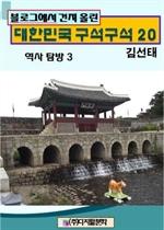 도서 이미지 - 블로그에서 건져 올린 대한민국 구석구석 20