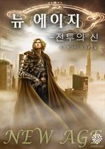 도서 이미지 - 뉴 에이지-전투의 신