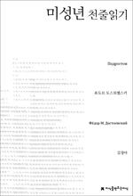 도서 이미지 - 미성년 천줄읽기
