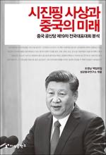 도서 이미지 - 시진핑 사상과 중국의 미래