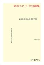 도서 이미지 - 오카모토 가노코 중단편집