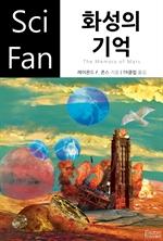 도서 이미지 - 〈SciFan 시리즈 94〉 화성의 기억
