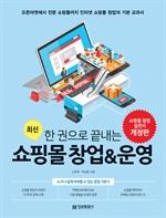 도서 이미지 - 한 권으로 끝내는 쇼핑몰 창업 & 운영 (개정판)