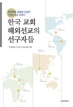 도서 이미지 - 한국 교회 해외선교의 선구자들
