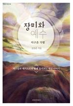 도서 이미지 - 장미와 예수
