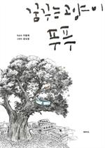 도서 이미지 - 꿈꾸는 고양이, 푸푸