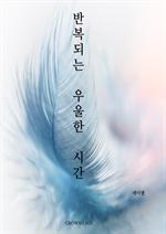 도서 이미지 - [GL] 반복되는 우울한 시간