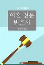 도서 이미지 - 이혼 전문 변호사 : 한뼘 BL 컬렉션 124