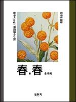 도서 이미지 - 한국어 소설 김유정 봄․봄