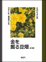 도서 이미지 - 한국어 소설 김유정 금 따는 콩밭