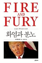 도서 이미지 - 화염과 분노