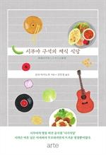 도서 이미지 - 시부야 구석의 채식식당