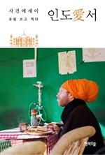 도서 이미지 - 멀어질 때 빛나는 인도에서