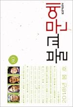 도서 이미지 - 2018년 불교문예 봄호(80호)