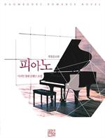 도서 이미지 - 피아노 (개정증보판)