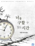 도서 이미지 - 너를 구할 수 있는 시간