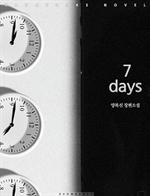 도서 이미지 - 7days