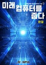 도서 이미지 - 미래컴퓨터를 줍다: 초갑질기업물