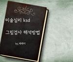 도서 이미지 - 미술심리 ksd 그림검사방법